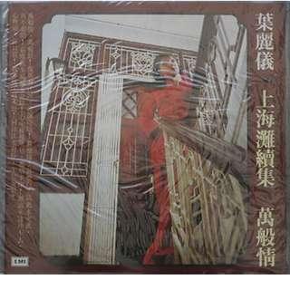 Frances Yip 叶丽仪 LP Record Vinyl - 上海滩续集, 万般情 Album