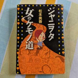 Japanese Book Johnny's Fans
