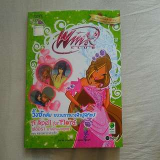 """Winx Club """"A Spell For Flora"""" 65 Pages"""