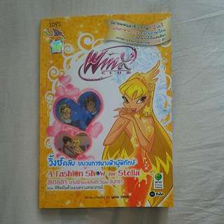 "Winx Club ""A Fashion Show For Stella"" 67 Pages"