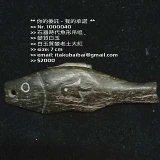 >>石器時代魚形吊咀