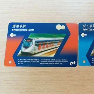 KCRC車票 普通等 一套兩張