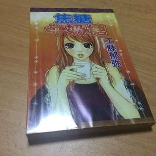 焦糖牛奶糖 全 漫画 ikumi Kudo Chinese manga comic romance shoujo