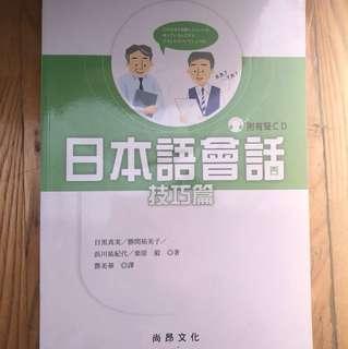 🚚 日本語會話技巧篇