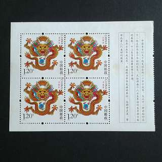 2012 China Dragon stamps#2