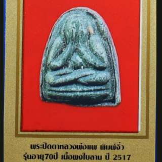 LP Pae Phra Pidta BE 2517