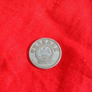 中華人民共和國1956 一分 錢幣