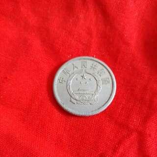 中華人民共和國 1976 五分錢幣