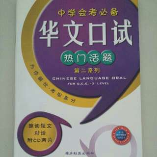 FIXED PRICE📬Brand New Chinese Language Oral For G.C.E. 'O' Level Book