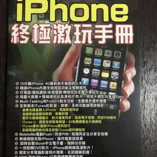 Iphone4 使用手冊(珍藏版)九九新