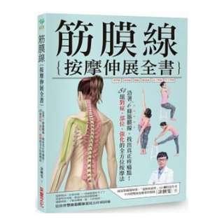(省$24)<20161208 出版 8折訂購台版新書> 筋膜線按摩伸展全書:沿著6條筋膜線,找出真正疼痛點!84組對症‧部位‧強化的全方位按摩法, 原價 $120, 特價 $96