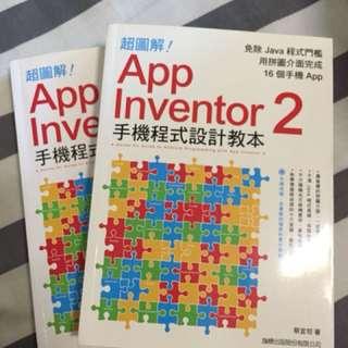 App inventor 2 手機程式設計教本