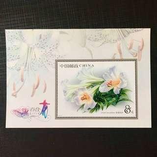 中國《百合花》小型張郵票