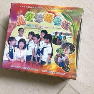 儿童华语会话