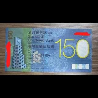 徵一張渣打150紀念鈔HK冠~有意pm