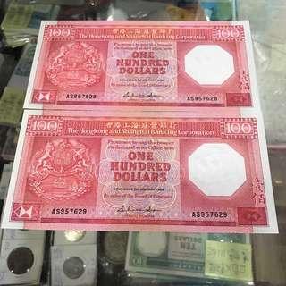 85年匯豐100元,八卦圖,全新直版,二連號。