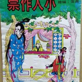 名家編繪民間通俗故事,小人作祟,燕萍作品,譚記圖書公司70年代出版