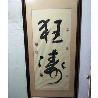 Chinese calligraphy by Tan Siah Kwee, 中国书法, 陈声桂作品