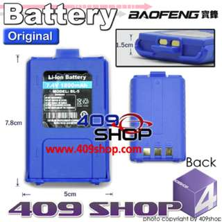 Lion Battery (BLUE)for BAOFENG WACCOM UV-5R + Adaptor