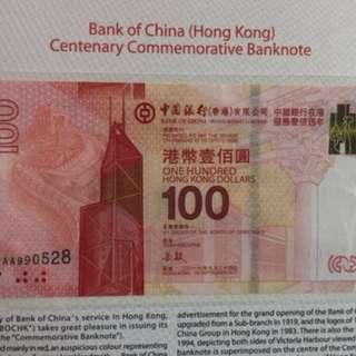 (靚號碼)中銀百年鈔票