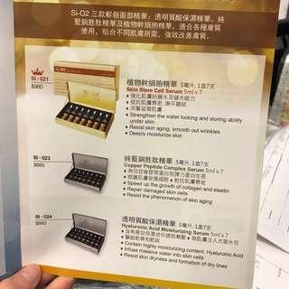 日本SI-O2透明質酸保濕精華 ''鎖水保濕''  (5MX7支為一個療程)