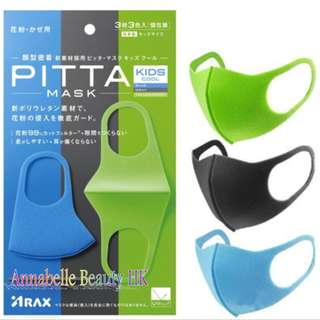 日本 PITTA MASK~可水洗口罩(小臉/兒童 彩色款)3枚入 2款可選 $49