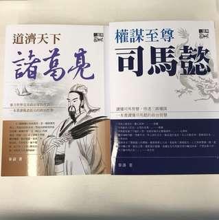 [慳$120]秦濤三國系列 - 道濟天下諸葛亮+權謀至尊司馬懿