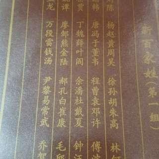 中國郵票百家姓特別封1996年