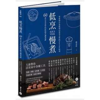 (省$27)<20170629出版 8折訂購台版新書> 低烹慢煮:60道完美易學的低溫烹調食譜,家庭廚房也能端出專業水準的Sous Vide料理, 原價 $183, 特價$156