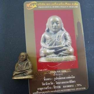 Thai Amulet L.p Eerng 2538