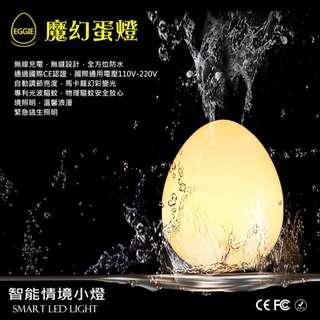 LED造型氣氛燈 EGGIE  魔幻蛋燈 小夜燈 床頭燈 情境燈/智能感應 可無線充電  CE國際認證 尾牙禮品(免運)