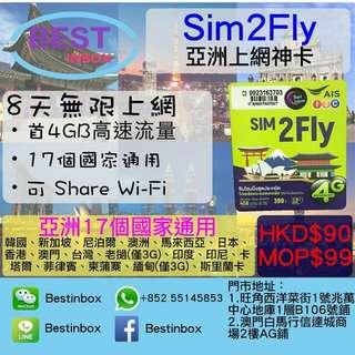 🐠🌸🌷🌺🐚🐌🐜🌹🐜🦂💮🏵Sim2Fly 8天無限上網卡! 4G 3G 高速上網~ 即插即用~ 14個國家比您簡 包括: 韓國🇰🇷、台灣🇹🇼、澳洲🇦🇺、尼泊爾🇳🇵、香港🇭🇰、澳門🇲🇴、日本🇯🇵、新加坡🇸🇬、馬來西亞🇲🇾、柬蒲寨🇰🇭、印度🇮🇳、老撾🇱🇦、緬甸🇲🇲、菲律賓🇸🇽。 支持多人分享、無限上網 -首 3GB 數據流量為 高速上網