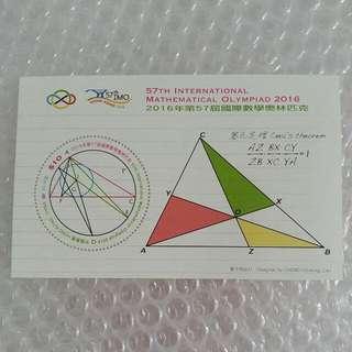 香港郵票(2016年第57屆國際數學奧林匹克)