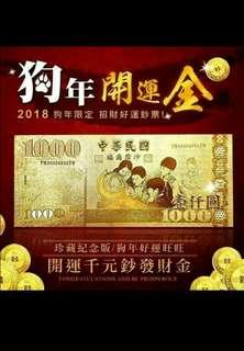 開運金箔錢母 仟元金鈔 (雙面) * 1。送。付運 $ 60
