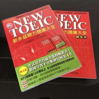二手出清!New Toeic[國際學村]聽力題庫大全+附解答本&CD