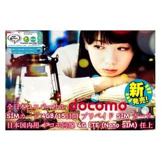 無限數據  15日 日本docomo 4G 首4GB LTE 上網卡 電話卡咭 WIFI data機蛋 Japan Sim card