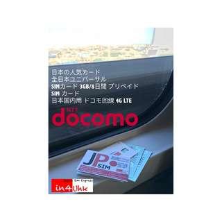 8日 無限數據 docomo 4G LTE 首3GB 日本上網卡 電話卡咭 WIFI data機蛋 免開通 即用