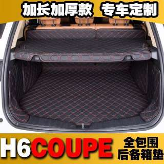2017 models Harvard H6Coupe surrounded the trunk mat 2018 models Great Wall Hover Cool h6 pad