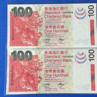 Hong Kong The chartered Bank $100 year 2003 2 Run