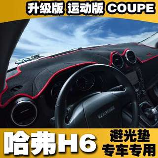 Hover H6 sports version H1h9h5H2h7h8 Harvard h6coupe upgraded version of the special dashboard light mat