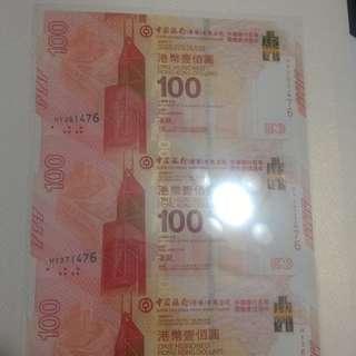 2017中銀紀念鈔,含單鈔,三連
