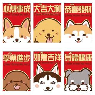 Red packet 2018 Dog