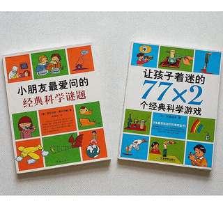 Children's Chinese picture story books 儿童经典科学游戏,科学谜题, 让孩子爱上科学的动物书