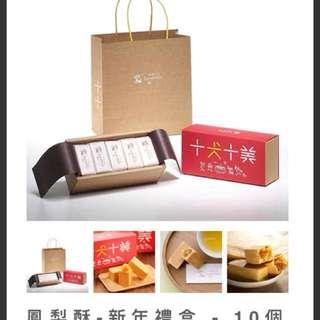 微熱山丘鳳梨酥 新年特別包裝 西鐵沿線取貨