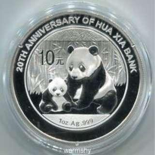 1oz China Silver Panda Hua Xia Bank 2012 (with box and cert)