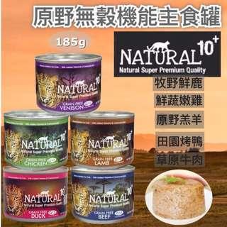 🚚 NATURAL 10+原野無穀機能主食罐 貓罐 大罐185g
