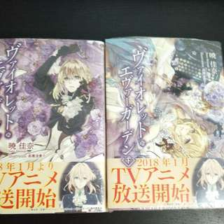 Violet Evergarden lightnovel(日本語)