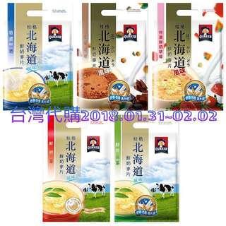 """""""代購""""桂格 北海道風味鮮奶麥片 (多款口味)"""