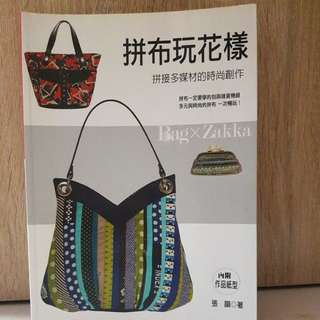32 patchwork bags and accessories sewing book