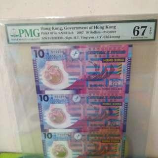2007十元三連體PMG67分